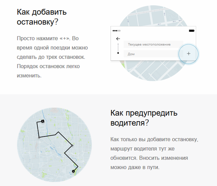 В Uber можно добавить три промежуточные остановки во время поездки