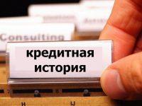 В Украине будут требовать кредитные справки при трудоустройстве
