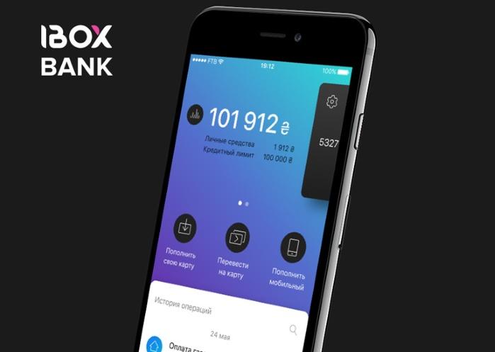 В Украине заработает полностью мобильный банк