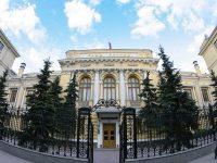 Вероятность понижения учетной ставки Центробанком России мала, – эксперты