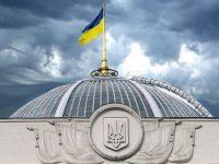 Верховная Рада приняла законопроект, запускающий судебную реформу
