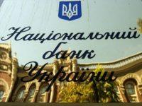 Верховная Рада рассматривает одного кандидата на должность главы НБУ