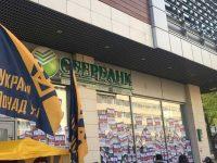 Во Львове начали блокировать Сбербанк