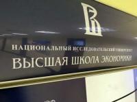Высшая школа экономики: отток капитала из России составил около 110 миллиардов долларов
