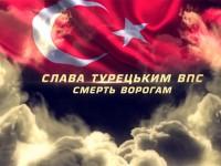 """В Турции набирает популярность видео украинских волонтеров """"Слава турецким ВВС, смерть врагам"""""""