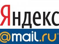 После заседания Совета безопасности России произошел обвал акций Яндекс и Mail.ru