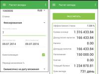 Уникальное приложение для Андроид – Калькулятор расчета вкладов