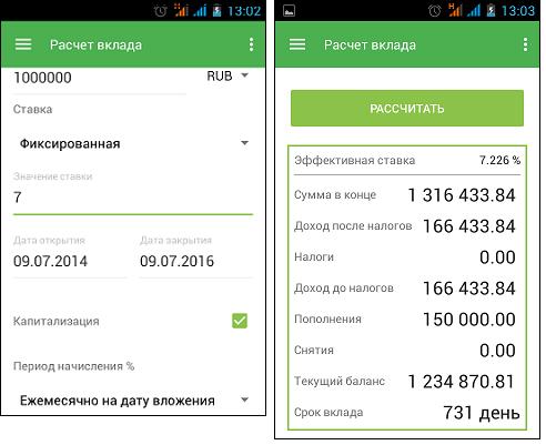 Уникальное приложение для Андроид - Калькулятор расчета вкладов